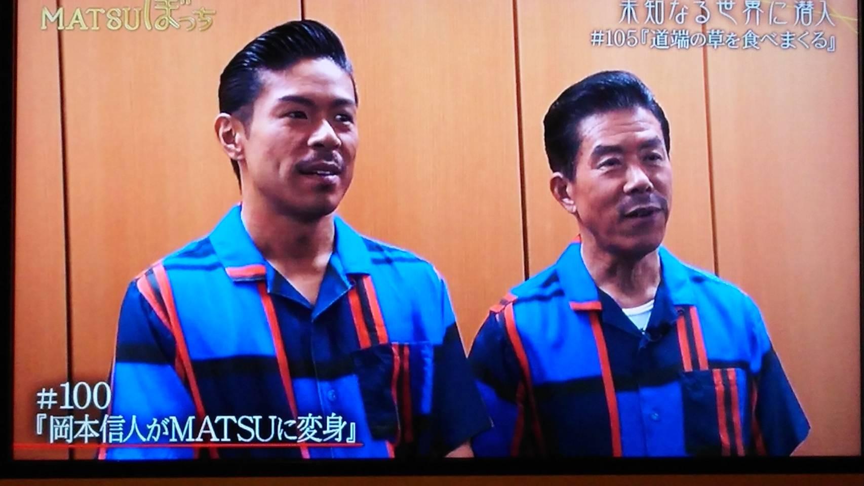 今度は岡本信人がMATSUぼっちで野草食うww似てる二人の奇跡の共演まとめ