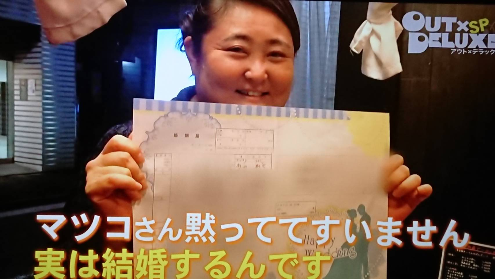 高山樹里(元ソフトボール日本代表)がアウトデラックスで結婚発表?!旦那はどんな人?