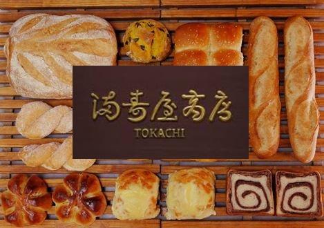 満寿屋商店(杉山輝子/雅則)がスゴイ!ますやパンが買える店はどこ?【カンブリア宮殿】