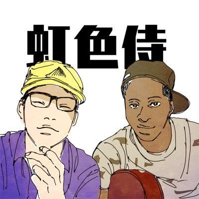 虹色侍(ずま&ロット)wiki!のアレンジや即興ソングスゴイw【行列】