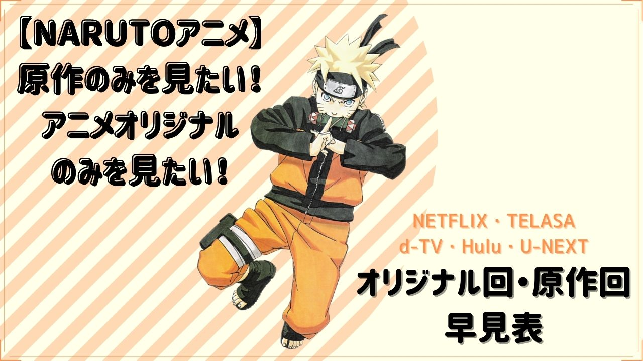 【NARUTOアニメ】原作のみを見たい!オリジナル回・原作回映像サービス別早見表